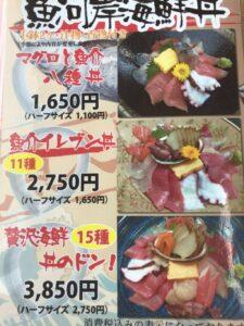 海鮮丼たち