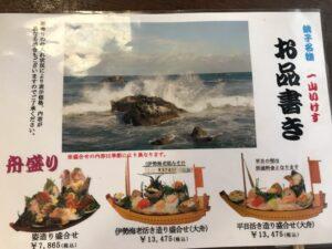 いけす舟盛りメニュー1