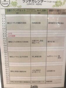 8月週替わりランチ表