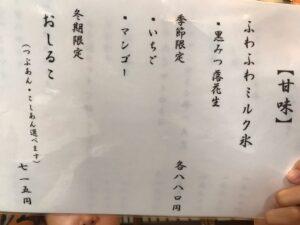 土佐屋メニュー2