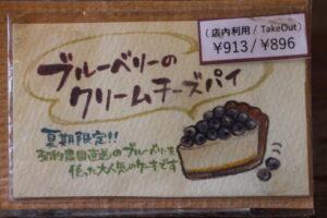 ブルーベリーのクリームチーズパイ