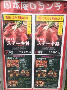 ステーキ丼メニュー