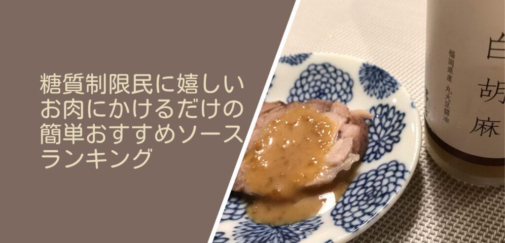 おすすめ肉ソースランキング2